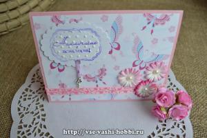 Розовая скрап-открытка
